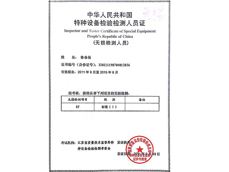 钢结构焊接检测报告